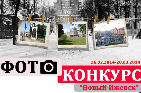 Городской фотоконкурс «Новый Ижевск» в рамках фестиваля «Гимн ремеслу-2014»