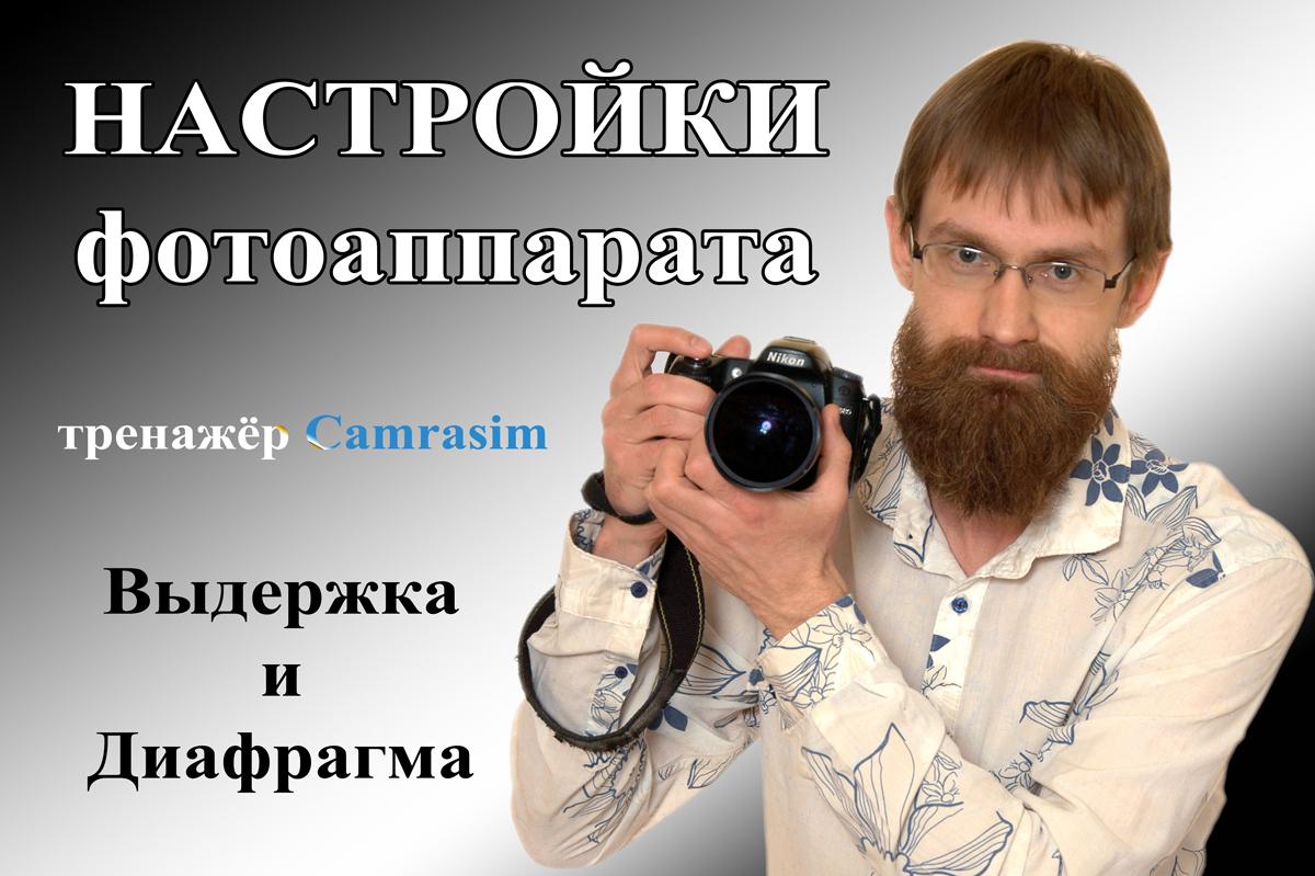 Фотоаппарат выдержка и диафрагма