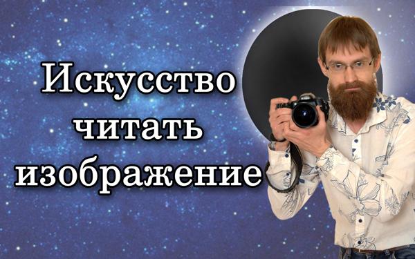курсы фотографии, искусство читать изображение